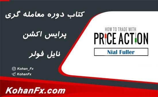 price-action-nial-fuller