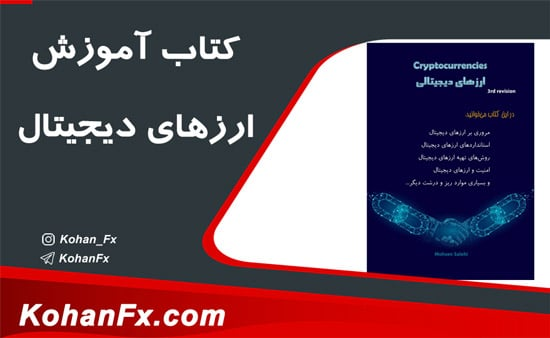 cryptocurrency-book